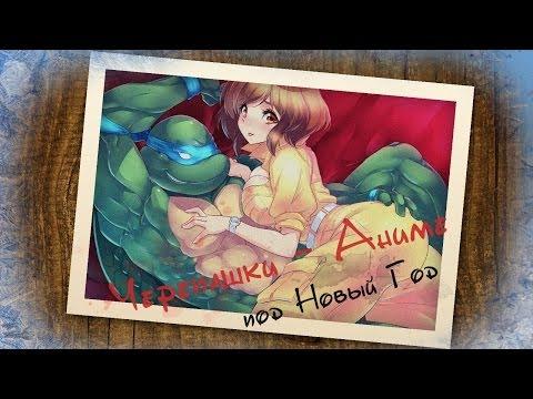 Новый мультфильм про черепашек ниндзя