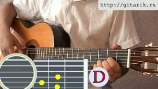 Download Как играть песню Чайф - С войны на гитаре Mp3 and Videos