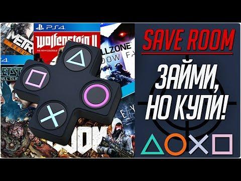 ОБЯЗАТЕЛЬНЫЕ ИГРЫ ДЛЯ PS4 (часть 3) #SaveRoom