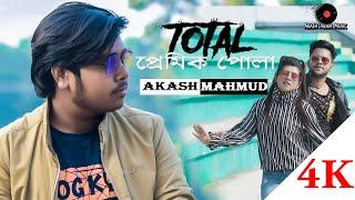 Total Premik Pola | Akash Mahmud | টোটাল প্রেমিক পোলা | আকাশ মাহমুদ | Akash Dream Music Item Song 4K