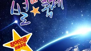 대전시민천문대 랜선투어 천체투영실2