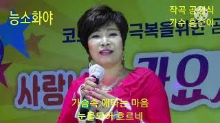 가수 홍순이(능소화야//홍순이 작곡 공정식)2020/1…