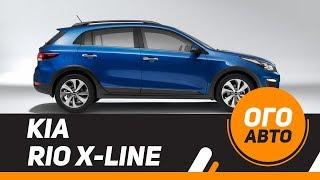 видео Технические характеристики Kia Rio X-Line