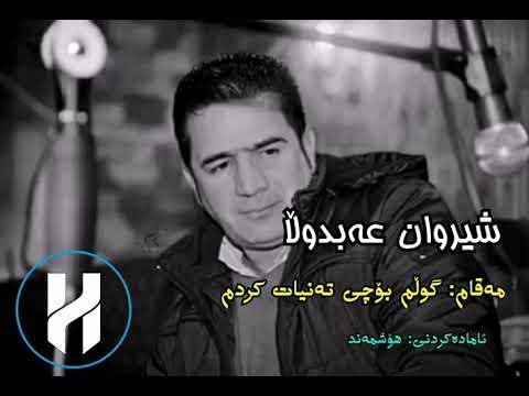 Sherwan Abdulla Maqam (gulm Bochi Tanyat Krdm)