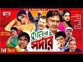 kulir sordar ক ল র সর দ র popy amit hasan alexander bo moyuri bangla movie