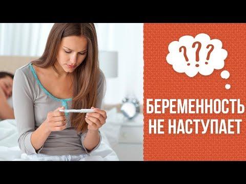 Почему беременность не наступает