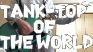 ヤバイTシャツ屋さんの「Tank-top of the world」という曲のギターに挑...