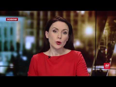 24 Канал: Випуск новин за 22:00: Затримання Саркозі