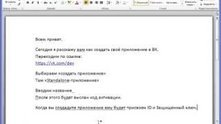 Как создать своё приложение для Вконтакте - дополнение 1 урока