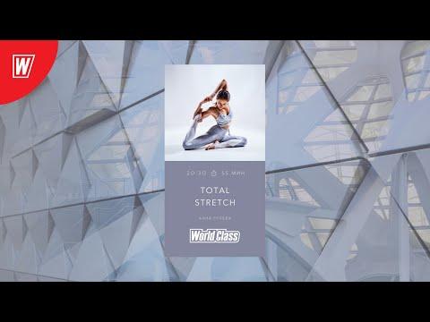 TOTAL STRETCH с Анной Рулевой | 13 августа 2020 | Онлайн-тренировки World Class
