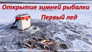 Открытие зимней рыбалки Первый лед 2020