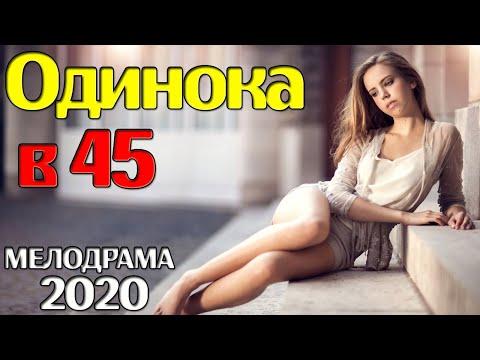 Необычайно красивый фильм про любовь - Одинока в 45 / Русские мелодрамы 2020 новинки