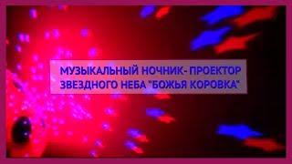 #МУЗЫКАЛЬНЫЙ НОЧНИК  ПРОЕКТОР ЗВЕЗДНОГО НЕБА БОЖЬЯ КОРОВКА, видео обзор