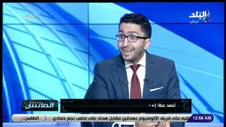 الماتش - لقاء مع المحلل الرياضي أحمد عطا مع هاني حتحوت