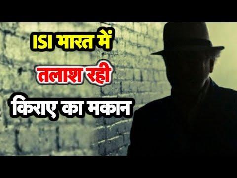 पाकिस्तानी एजेंट भारत में तलाश रहे किराए का मकान | Bharat Tak