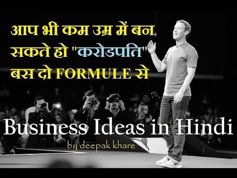 $$ 16-20 साल की उम्र में बने सफल Businessman $$ business ideas in hindi $$ business news in hindi