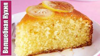Лимонный Манник или пирог 3 стакана. Вкусная быстрая запеканка на завтрак
