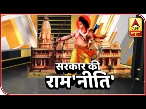 ABP News Exclusive: Know RSS, BJP's stance on Ram Mandir | Master Stroke | ABP News Mp3
