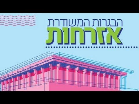 הבגרות המשודרת באזרחות - פרק 3