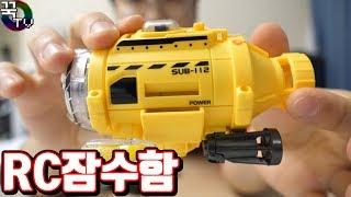 RC 잠수함 샀습니닼ㅋㅋㅋㅋ 촬영가능 굿!!!!! 꿀잼 [ 꾹TV ]