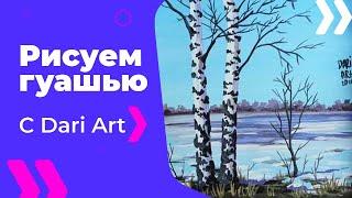 Как нарисовать раннюю весну! Подробный видео урок по гуаши от Dari Art! #Dari_Art