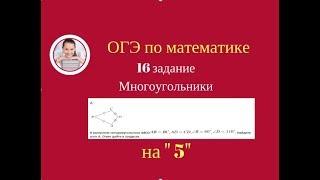 16 задание ОГЭ . 16.2.2 . Многоугольники