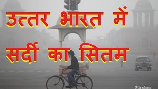 DB LIVE | 11 JAN 2017 | Delhi records lowest temperature as cold wave intensifies