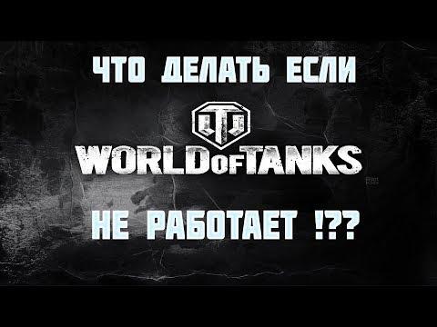 НЕ ЗАПУСКАЕТСЯ (НЕ РАБОТАЮТ ) World Of Tanks ЧТО ДЕЛАТЬ !? ЕСТЬ РЕШЕНИЕ ПРОБЛЕМЫ !