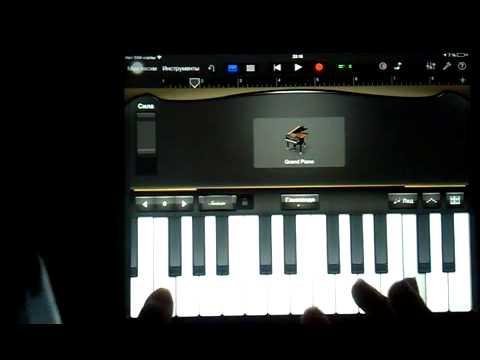 Как играть на пианино на планшете.