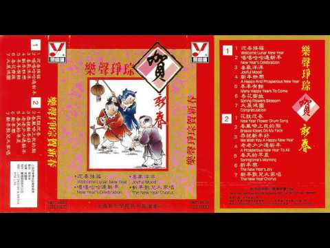 Chinese New Year Music - Joyful Mood 喜气洋洋 (喜洋洋)