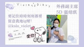 Publication Date: 2020-10-18 | Video Title: 2020-2021 香港管理專業協會羅桂祥中學 - 學生會候