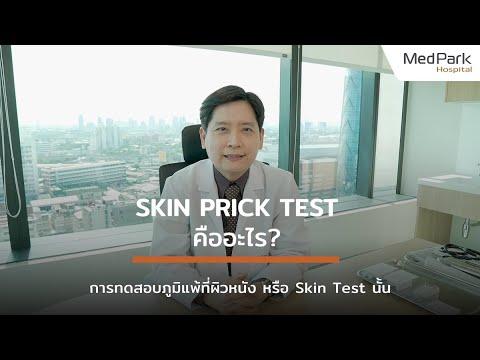 ทดสอบสารก่อภูมิแพ้ Skin Prick Test มีวิธีการอย่างไร