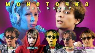 МОНЕТОЧКА - НЕТ МОНЕТ (В 5 разных стилях) // Рок, БитБокс, Новая Школа, Ретро // СТИЛИЗАЦИЯ