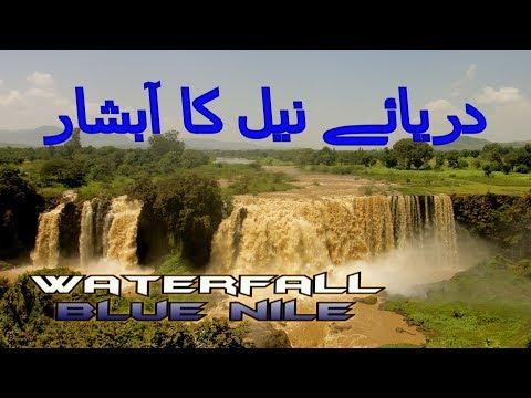 Blue Nile Waterfall, Behar Dar, Ethiopia Part 8 (Travel Documentary in Urdu Hindi)