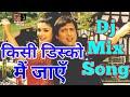 Dj | Kisi Disco Mein Jaaye | Govinda Special  | Dj Remix Song | Old Is Gold | ShriSantRitz |