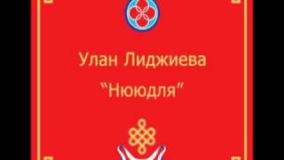 Улан Лиджиева Нүүдлә 1959