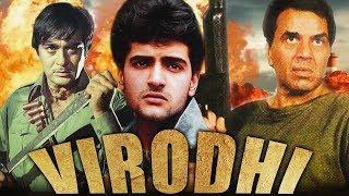 virodhi-1992-full-hindi-movie-dharmendra-sunil-dutt-armaan-kohli-anita-raj-harsha-mehra