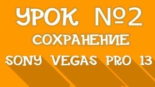 Sony Vegas Pro 13 | Урок 2 - Сохранение