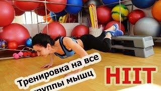 HIIT - лучший способ похудеть после праздников
