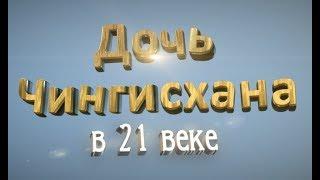 Новое Кино - Дочь Чингисхана (Дочь Чингизхана) Официальный тизер.