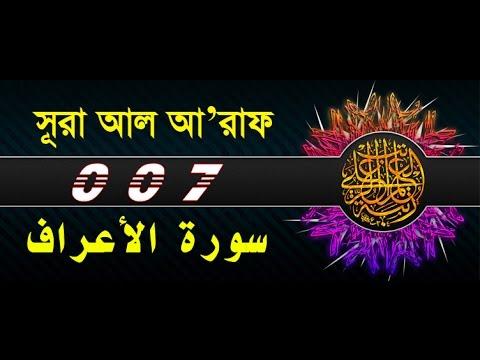 Surah Al-A'raf with bangla translation - recited by mishari al afasy