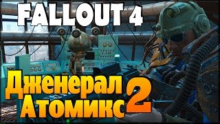 Fallout 4 прохождение - Дженерал Атомикс часть 2