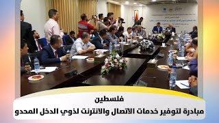 فلسطين | مبادرة لتوفير خدمات الاتصال والانترنت لذوي الدخل المحدود