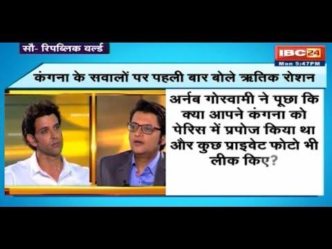 Interview of Hrithik: Kangana विवाद पर Hrithik Roshan ने तोड़ी चुप्पी !! Ulala
