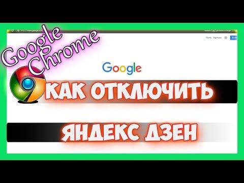 Как удалить яндекс дзен из гугл хром