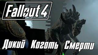 Fallout 4 Прохождение 19 Дикий Коготь Смерти Музей ведьм Салема