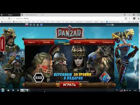 видео: panzar промо коды бесплатно на 100 кристаллов