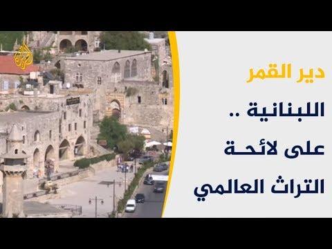 دير القمر عاصمة الأمراء ودرة لبنان السياحية  - نشر قبل 4 ساعة