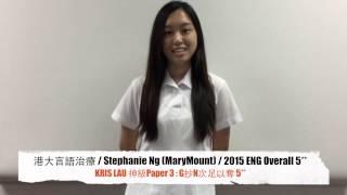香港大學 語言治療 2015 DSE 英文科 5** Ste