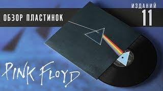Обзор и сравнение 11-ти пластинок Pink Floyd - The Dark Side Of The Moon